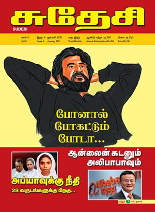 Sudesi January 2021 Magazine