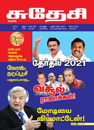 Sudesi-April-2021-Issue-2